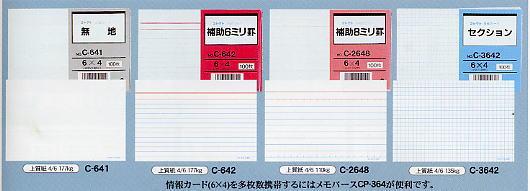 コレクト 情報カード 6×4 ...