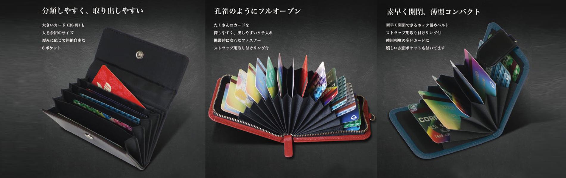 本革製カードホルダー