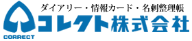 ダイアリー 情報カード 名刺整理帳 木製品 コレクト株式会社