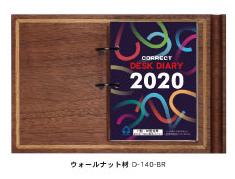【限定販売品 premium】2020年1月始まり 卓上日記木製 I型 ブラウン 見開き1日